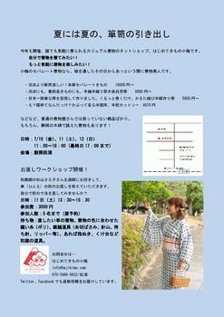 夏には夏の-page-001.jpg